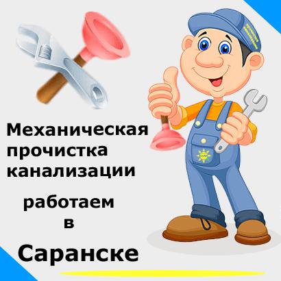 Механическая прочистка в Саранске