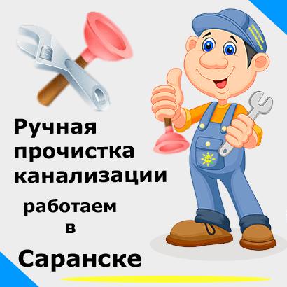 Ручная прочистка в Саранске